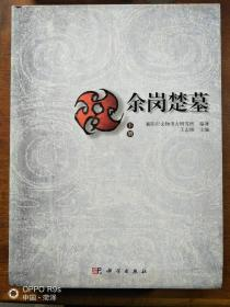 余岗楚墓(下册)