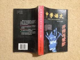 中学语文开窍与登阶【最新版本·紧扣九年义务教育教材】