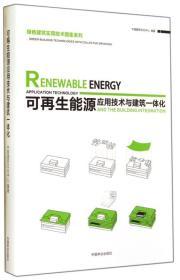 可再生能源应用技术与建筑一体化