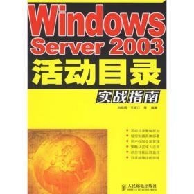 Windows Server 2003活动目录实战指南