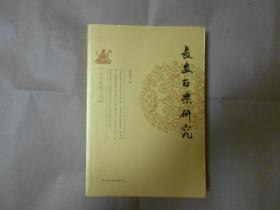 《长安古乐研究》(全一册)