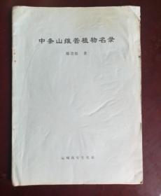 中条山维管植物名录