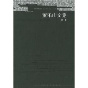 董樂山文集(全四卷)