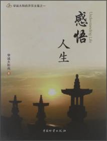 正版za-9787504739704-感悟人生