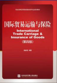 国际贸易运输与保险(CZ)