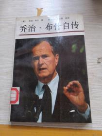 乔治.布什自传  馆藏