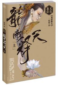 天众龙众.龙帝释天-张瑞长江文艺出版社9787535467201