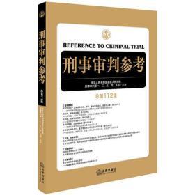 二手正版刑事审判参考总12集 中华人民共和国人民法院刑事审判