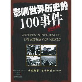 影响世界历史的100事件(图文珍藏版) 孙铁 当代世界出版社 2005年01月01日 9787801159663