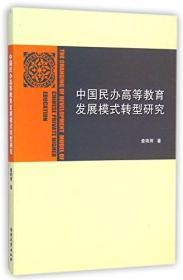 中国民办高等教育发展模式转型研究