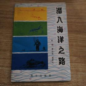 军事科技知识普及丛书  潜入海洋之路  A14.3.15W