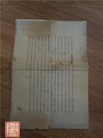 民国36年大风堂初版 《张大千临摹敦煌莫高窟壁画》第一集;总13张,品相如图