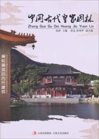 中国文化知识文库--中国古代皇家园林
