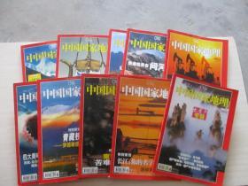 中国国家地理2004年 全年12期 缺第3、9期  共10本合售见图!  843