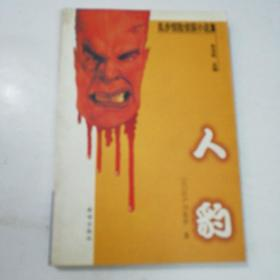 乱步惊险侦探小说集(第二辑 全4册)