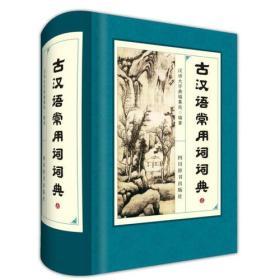 古汉语常用词词典 专著 汉语大字典编纂处编著 gu han yu chang yong ci ci dian