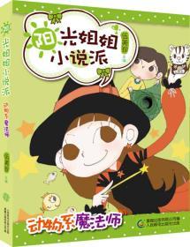 阳光姐姐小说派:动物系魔法师