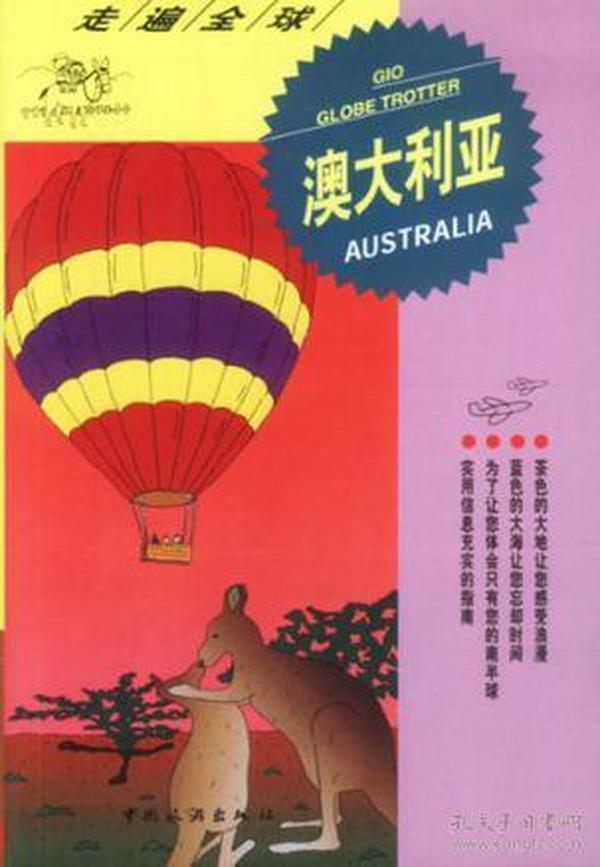 走遍全球--澳大利亚