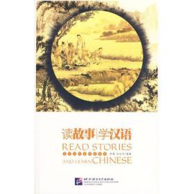 读故事学汉语