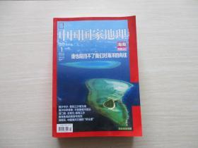 中国国家地理2013.1  有地图 【843】
