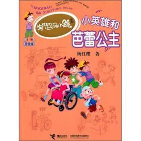 淘气包马小跳系列升级版:小英雄和芭蕾公主