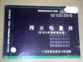 02S515  02【03】S515排水检查井--国家建筑标准设计图集