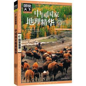 图说天下·国家地理系列:中国国家地理精华