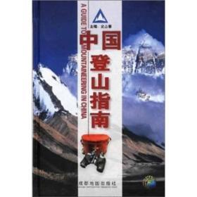 中国登山指南