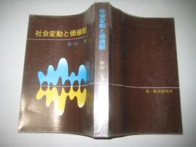 日文原版 社会变动と价值观