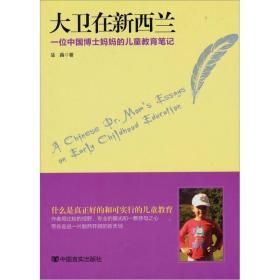 大卫在新西兰:一位中国博士妈妈的儿童教育笔记
