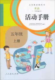 义务教育教科书:英语活动手册(五年级上册 一年级起点)