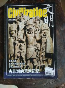《文明》2013.4