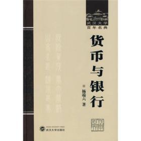 (精)武汉大学百年名篇:货币与银行武汉大学杨端六9787307058866