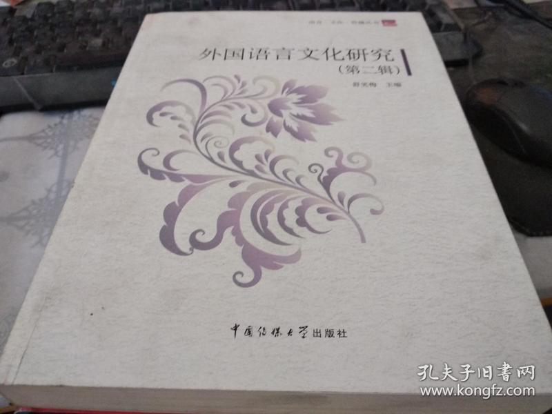 外国语言文化研究.(第二辑)