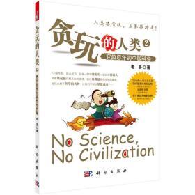 贪玩的人类 2 穿越百年的中国科学