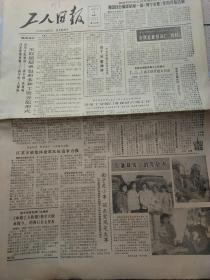 《工人日报》1984年4月6日