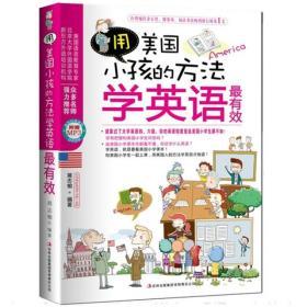 用美国小孩的方法学英语最有效
