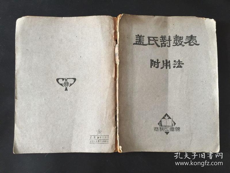 蓋氏對數表附用法(1951年版)商務印書館   正版現貨