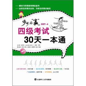 """【二手包邮】步步为""""赢""""·四级考试30天一本通 王海华(上海交通"""