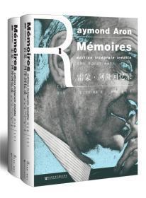 雷蒙·阿隆回忆录(增订本 精装 全二册)