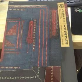 北京服装学院民族服饰博物馆