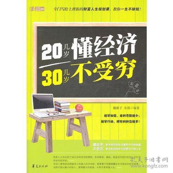 正版】20几岁懂经济30几岁不受穷