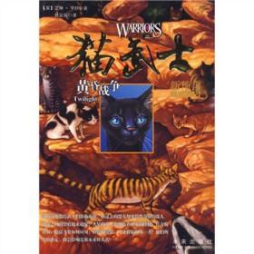 猫武士二部曲5 黄昏战争 艾琳亨特 ,高子梅  未来出版社 97