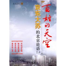 百姓的天空:京东大苏的北京论语2.0
