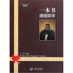 一本书通晓国学 苏陌 湖北长江出版集团长江文艺出版社 9787535452085