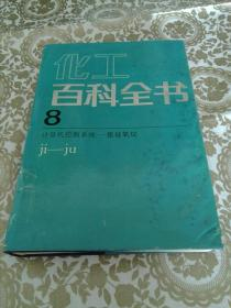 化工百科全书(8)计算机控制系统-聚硅氧烷