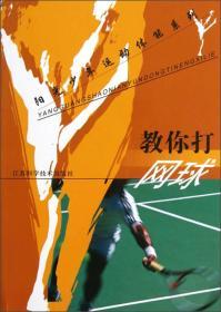 阳光少年运动体能系列:教你打网球 王元化 江苏科学技术出版