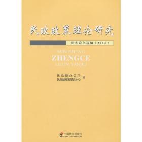 正版 民政政策理论研究论文2012 民政部办公厅 民政部政策研究中心 中国社会出版社