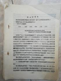 文革资料:毛主席无产阶级卫生路线的伟大胜利……临清县1971年结核活菌苗普种工作总结