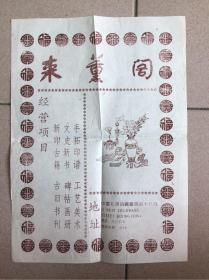 来薰阁上世纪70年代老海报广告 古籍文物类目(北京古籍善本百年老店来薰阁40多年前老海报)私藏完美品